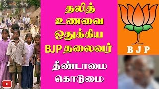 BJP leader avoid food at dalit's house! Untouchability still exist! - 2DAYCINEMA.COM