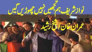 imran khan latest speech for election companies 2018 in rawalpindi