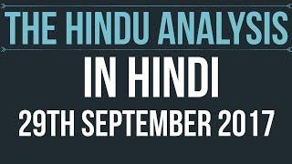 hindi 29 september 2017 the hindu editorial news paper analysis upsc ssc rbi grade b ibps