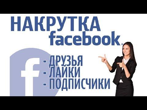 накрутить друзей фейсбук