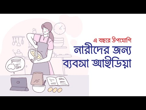 Best Cheap Budget Business For Housewife | The Best Business For Women Bangla
