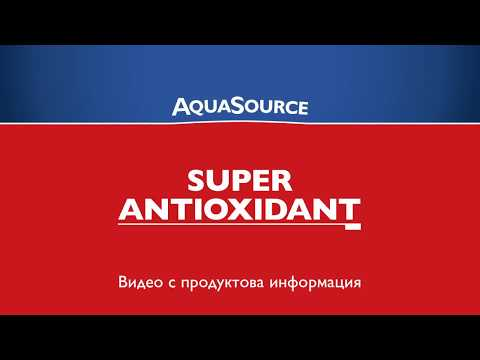 АкваСорс Супер Антиоксидант