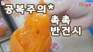 공복주의!! 대봉 반건시 언박싱 후기 (feat. 우체…