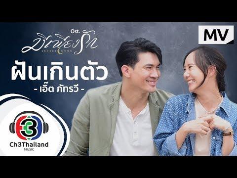 ฝันเกินตัว Ost.มีเพียงรัก | เอิ๊ต ภัทรวี | Official MV - วันที่ 19 Oct 2018