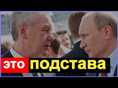 Собянин ЖЕСТКО подставил Путина ! Расследование !