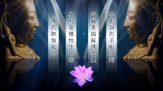 新版大悲咒 thumbnail