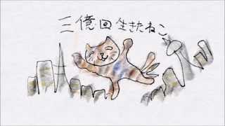 笹口騒音ハーモニカ 10thアルバム『三億年生きた笹口』より、名作絵本「...