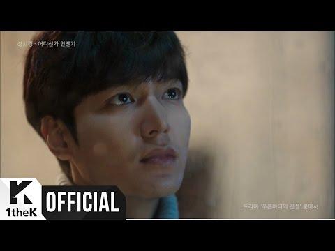[MV] SUNG SI KYUNG(성시경) _ 어디선가 언젠가 (푸른 바다의 전설 OST Part.5)