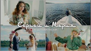 Свадебный клип Сергей и Марии | 15 июня 2018 | Свадьба в Чебоксарах