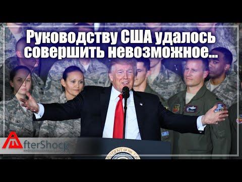 Руководству США удалось совершить невозможное... | Aftershock.news