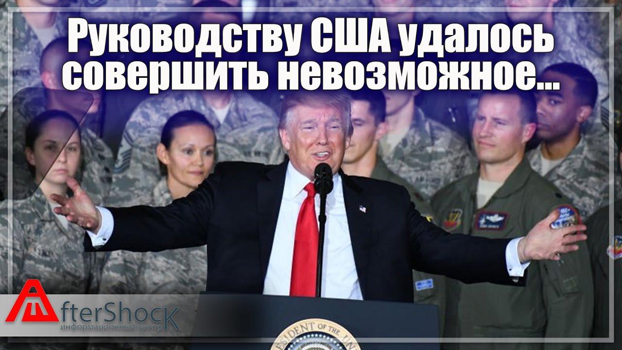 Руководству США удалось совершить невозможное...