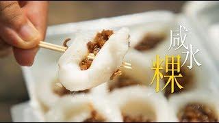 美食台 | 廣東人吃大米,花樣真多!