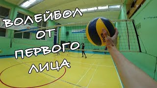 ВОЛЕЙБОЛ ОТ ПЕРВОГО ЛИЦА | RUSSIAN VOLLEYBALL FIRST PERSON (FHD)