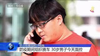 【冠状病毒19】防疫期间组织非法赛车 30岁男子今天面控