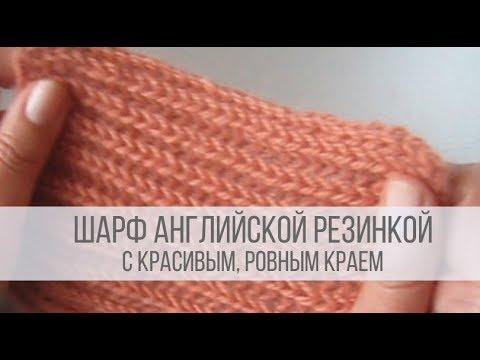 Шарф схема вязания спицами английская резинка