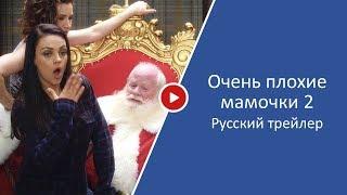 Очень плохие мамочки 2 — Русский трейлер #2 (2017)