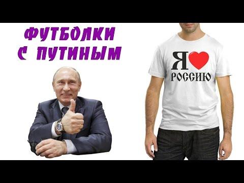 Печать на футболках - футболки с Путиным - YouTube - photo#30