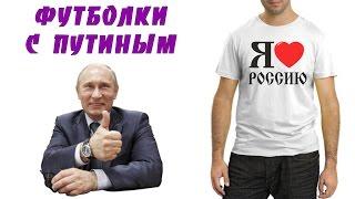 Печать на футболках - футболки с Путиным