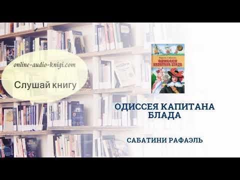 Аудиокнига Одиссея капитана Блада | Сабатини Рафаэль | Слушать онлайн