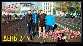 Чемпионат Одесской области между университетами 2017 - День 2 | AtletikTV