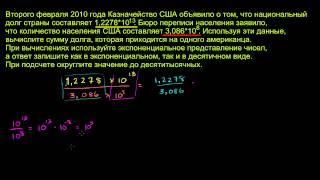 Экспоненциальное представление чисел 3