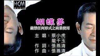 蔡小虎vs龍千玉-蝴蝶夢(官方KTV版)