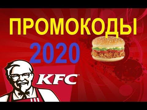 Kfc промокоды декабрь 19/январь 20 /Акции KFC/Скидки КВС