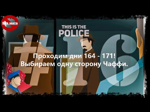 16. This is the Police. Прохождение.