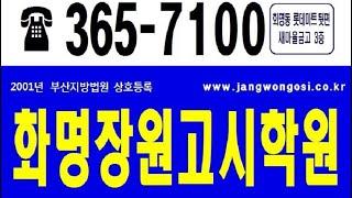 부산공인중개사학원  화명장원고시학원 공법 유종훈 교수님…