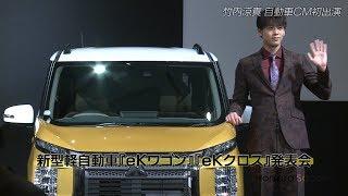 【竹内涼真】新型軽自動車『eKワゴン』『eKクロス』発表会