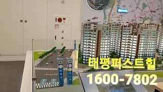 태평동지역주택조합아파트