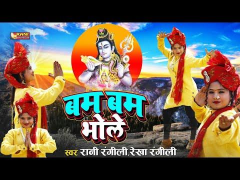 रानी रंगीली Exclusive Bhole Song 2019 | Bum Bum Bhole - बम बम भोले | Latest Rani Rangili Song 2019