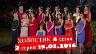 Холостяк 4 сезон 2 выпуск с Алексеем Воробьевым (эфир от 19.03.2016)