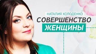 Наталия Холоденко отвечает на вопросы: отношения, дети и работа