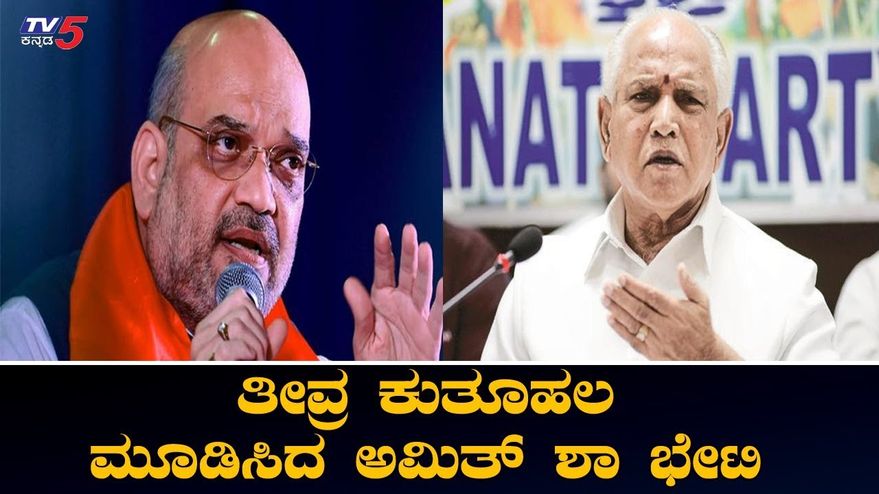 Karnataka BJP Leader BS Yeddyurappa To Meet Amit Shah in Delhi | TV5 Kannada