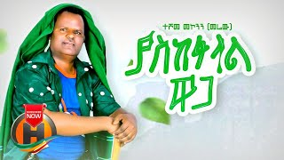 Teshome Mekonen - Yaskefelal Waga | ያስከፍላል ዋጋ - New Ethiopian Music 2020 (Official Video)