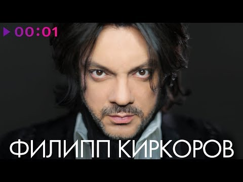 PHILIP KIRKOROV - TOP 20 - Best songs