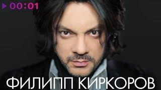 Download ФИЛИПП КИРКОРОВ - TOP 20 -  Лучшие песни Mp3 and Videos