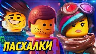 ЛУЧШИЕ ПАСХАЛКИ И ОТСЫЛКИ В «ЛЕГО ФИЛЬМ 2»   LEGO MOVIE 2