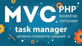 MVC (PHP) на примере TaskManager #1