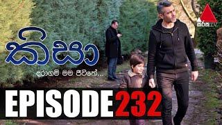 Kisa (කිසා)   Episode 232   15th July 2021   Sirasa TV Thumbnail