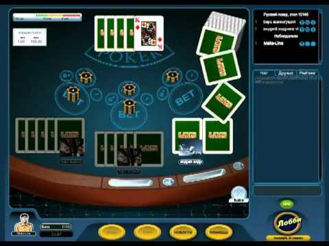 покер онлайн бесплатно игра скачать