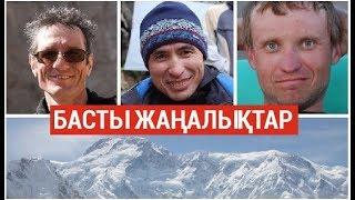 Басты жаңалықтар. 22.08.2019 күнгі шығарылым / Новости Казахстана