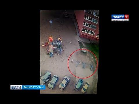 В Уфе падение металлической конструкции на ребенка попало на видео