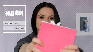 dIY #2 / Магнитные закладки для книг / легко и быстро