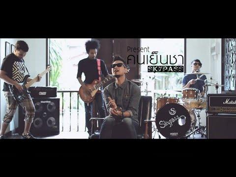 เพลง คนเย็นชา สกายพาส(Full Official MV)