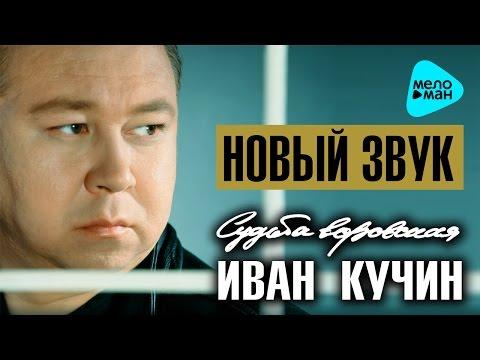 ИВАН КУЧИН - СУДЬБА ВОРОВСКАЯ (NEW VERSION 2016)