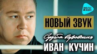 Download ИВАН КУЧИН - СУДЬБА ВОРОВСКАЯ (NEW VERSION 2016) Mp3 and Videos