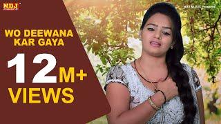 वो दीवाना कर गया # Wo Deewana Kar Gaya # Anu - Pooja Sharma # Anjali # Shikha # Latest Song 2017