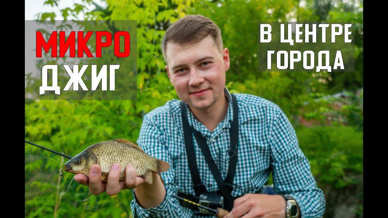 Ловим на МИКРОДЖИГ в центре города! / Спиннинг в Подмосковье
